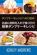ダンプケーキレシピへのご招待: お皿に材料を入れて焼くだけ!簡単ダンプケーキレシピ