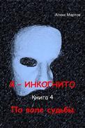 Я – инкогнито, Книга 4, По воле судьбы