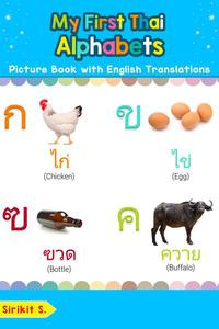 My First Thai Alphabets Picture Book with English Translations
