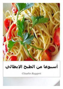 أسبوعا  من  الطبخ الإيطالي