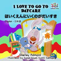 I Love to Go to Daycare ほいくえんにいくのがだいすき (English Japanese Children's Book)