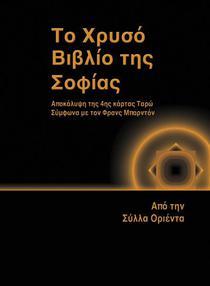 Το Χρυσό Βιβλίο της Σοφίας