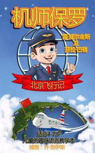 Paul the Pilot Flies to Beijing Fun Language Learning for 4-7 Year Olds