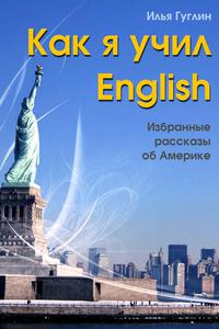 Как я учил английский язык. Избранные рассказы  об Америке