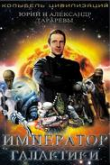 Император галактики. Колыбель цивилизаций.  Книга 3