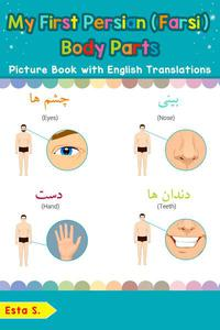 My First Persian (Farsi) Body Parts Picture Book with English Translations