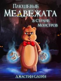 Плюшевые медвежата в Стране Монстров