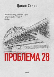 Проблема 28