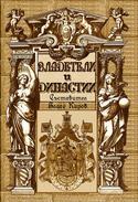 Vladeteli I Dinastii (Bulgarian) - Владетели и Династии