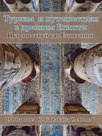 Туризм и путешествия в древнем Египте