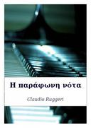 The Discordant Note (Greek version)