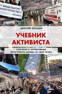 Учебник активиста. Стратегия и эффективные инструменты борьбы за свои права