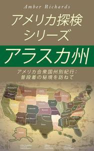 アメリカ探検シリーズ:アラスカ州 :アメリカ合衆国州別紀行:普段着の秘境を訪ねて