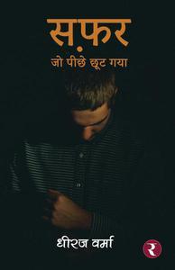 Safar : Jo Peechhe Chhoot Gaya
