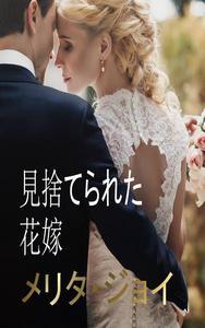 見捨てられた花嫁