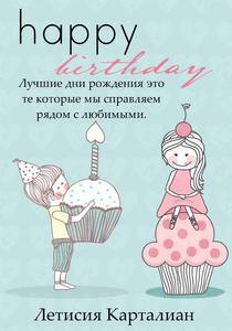 Happy Bithday
