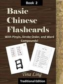 Basic Chinese Flash Cards 2, with Stroke Order, Pinyin, and Word Compounds! (Traditional Characters)
