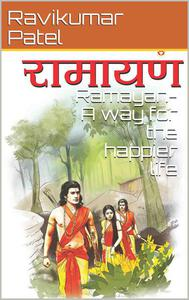 Ramayan : A way For the Happier life