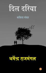 Dil Dariya : Poetry Collection