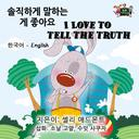 I Love to Tell the Truth (Korean English Children's Book)