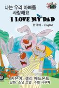 I Love My Dad: Korean English Bilingual Edition