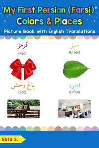 My First Persian (Farsi) Colors & Places Picture Book with English Translations