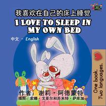 我喜欢在自己的床上睡觉 I Love to Sleep in My Own Bed (Bilingual Mandarin Kids Book)