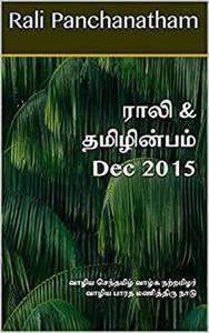 Rali & Thamizh Inbam - Dec 2015
