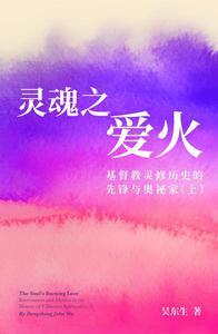 灵魂之爱火(上)