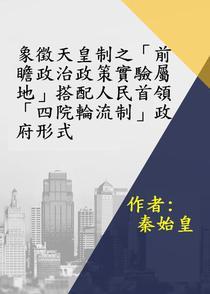 象徵天皇制之「前瞻政治政策實驗屬地」搭配人民首領「四院輪流制」政府形式