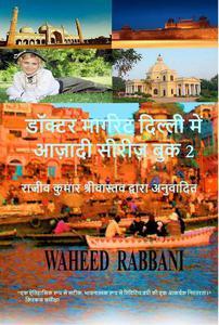 डाॅ मार्ग रेट दिल्ली में (आज़ादी श्रृंखला की पुस्तक २) द्वारा वहीद रब्बानी