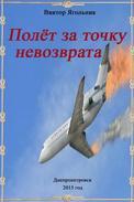 Полёт за точку невозврата