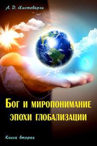 Бог и миропонимание эпохи глобализации. Книга вторая