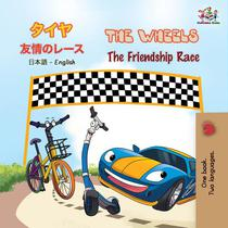 The Wheels- The Friendship Race (Japanese English Bilingual Book)