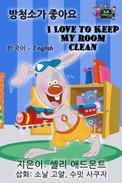 I Love to Keep My Room Clean (Korean English Bilingual Edition)