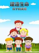 建造生命 - 孩子的美德 (简体中文)