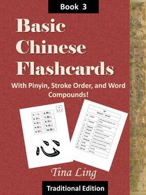Basic Chinese Flash Cards 3, with Stroke Order, Pinyin, and Word Compounds! (Traditional Characters)