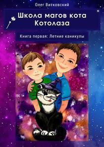 Школа магов кота Котолаза Книга первая: Летние каникулы