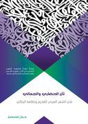 تآزر الحضاري والجمالي في الشعر العربي القديم ونظامه البنائي