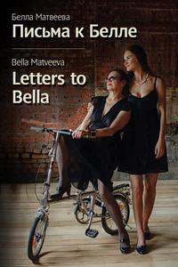 Письма к Белле / Letters to Bella