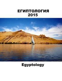 EGIPTOLOGIA 2015