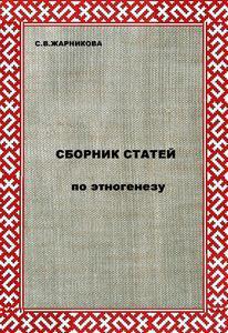 SBORNIK STATEY PO ETNOGENEZU