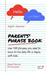 Parents' English to Japanese Phrase Book