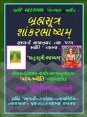 'BrahmSutra ShankarBhashyam'-'ChatuhSutriBhashyam'