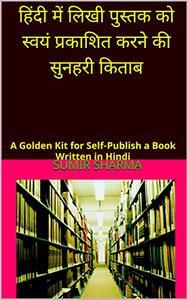 हिंदी में लिखी पुस्तक को स्वयं प्रकाशित करने की सुनहरी किताब: A Golden Kit for Self-Publish a Book Written in Hindi (EBook Writing 1)