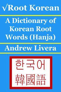 √Root Korean: A Dictionary of Korean Root Words (Hanja)