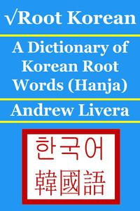 √Root Korean: A Dictionary of Korean Root Words (Hanja)