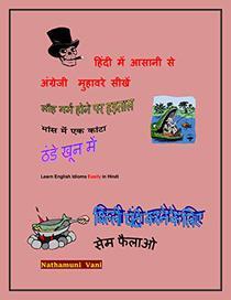 हिंदी में आसानी से अंग्रेजी  मुहावरे सीखें: Learn English Idioms Easily in Hindi (1)