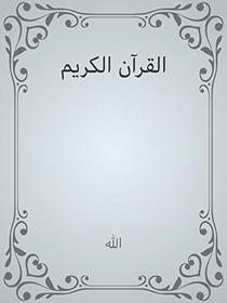 القرآن الكريم - عربي