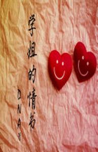学姐的情书: 爱你在心口难开